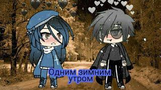 ~Мини-фильм~||Одним зимним утром||~Gacha Life~||На русском||