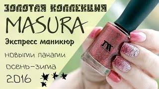 Экспресс маникюр:  MASURA - новые лаки