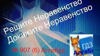 907 (б) Алгебра 8 класс. Доказательства Неравенств
