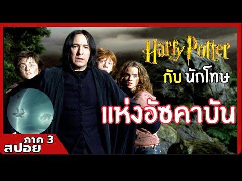 แฮร์รี่พอตเตอร์ กับนักโทษแห่งอัซคาบัน | สปอยหนัง | Harry Potter ภาค 3  (2547)