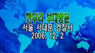 한무리 선교회 서대문 경찰서 부대방문영상