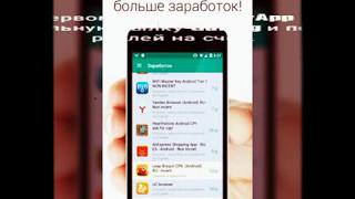 Мобильный заработок без вложений / Advert App
