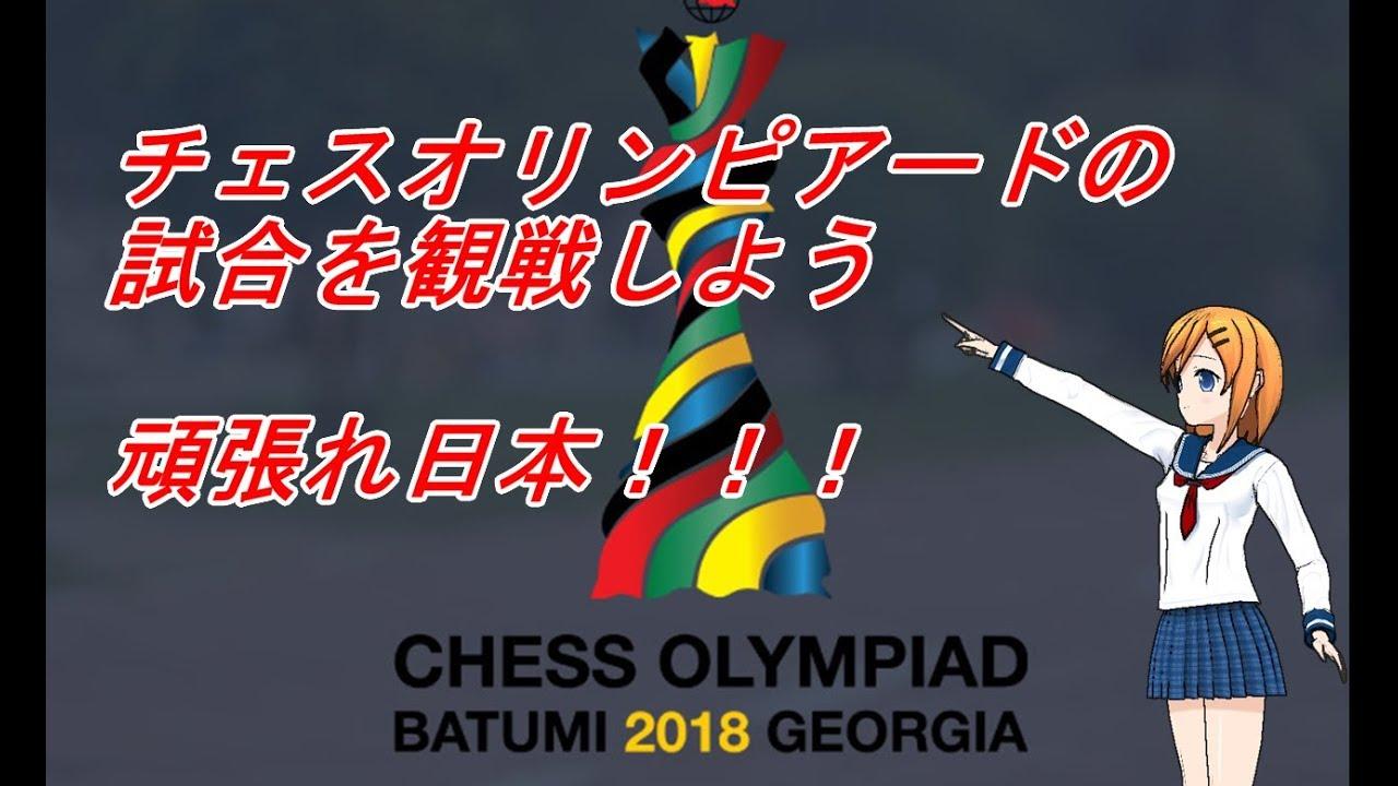 チェスオリンピアード2018の対局...