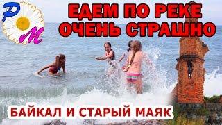 Отдых на Байкале. Дорога на Байкал. Старый маяк. A vacation on lake Baikal. The road to lake Baikal.(Подписывайтесь на мой канал #Romashka: http://www.youtube.com/channel/UCuOLal-oN7pAVXVw3qKfXsw?sub_confirmation=1 Партнерская программа ..., 2016-08-17T05:47:27.000Z)