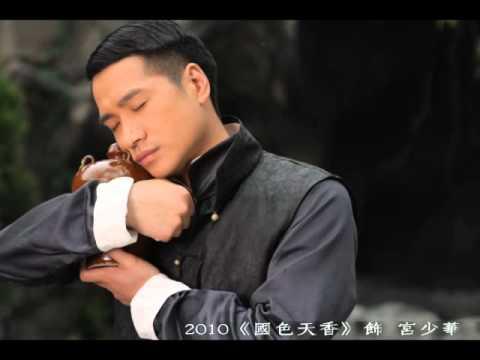 何晟銘-上善若水(國色天香片頭曲) - YouTube