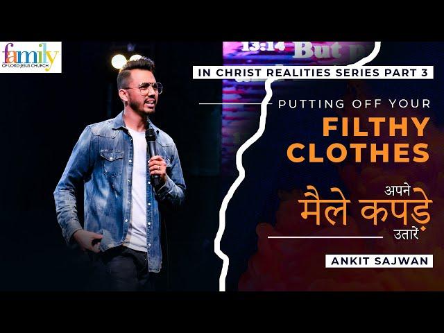 ICR (Part 3) Putting Off Your Filthy Clothes | अपने मैले कपड़े उतारें | Ankit Sajwan