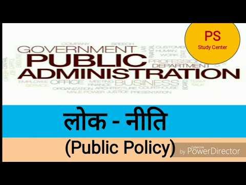 Public Policy ||