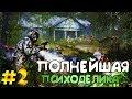 Прохождение Chernobylite (Demo) - ПОЛНЕЙШАЯ ПСИХОДЕЛИКА #2