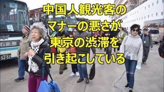 中国人観光客のマナーの悪さが東京の酷い交通渋滞発生の原因か? 動画で...