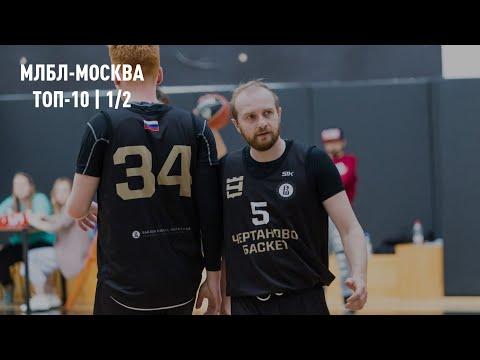 МЛБЛ-Москва. Топ-10   1/2 финала