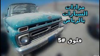رحلة لتشليح الرياض#2 | مزادات السيارات , هل فيها شي يستاهل التجديد ؟! خلونا نشوف 👍