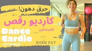Easy cardio . Burn Fat .For beginners ...كارديو رقص حرق دهون للمبتدئين