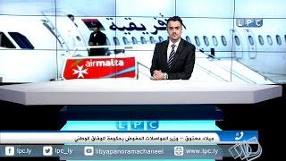 تغطية خاصة حول اختطاف طائرة الخطوط الجوية الأفريقية