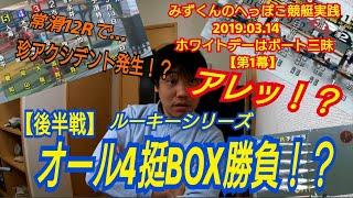 【競艇実践】常滑12Rの珍アクシデント!!オール4挺BOX!実践【後半戦】 thumbnail
