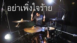 อย่าเพิ่งใจร้าย feat.UrboyTJ - The Mousses Drum cover Beammusic