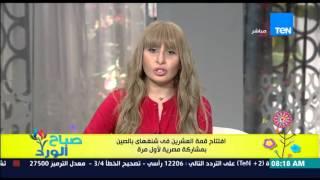 صباح الورد - إفتتاح قمة العشرين فى شنغهاي فى الصين بمشاركة مصرية لأول مرة