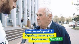 Українці запитують Порошенко   НЕПРОЄВИБОРИ