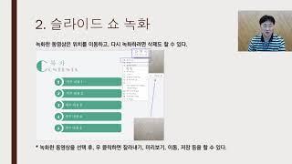 파워포인트2019 강의 (소개) 동영상 녹화방법
