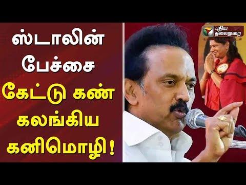 ஸ்டாலின் பேச்சை கேட்டு கண் கலங்கிய கனிமொழி!   Kanimozhi Cries For MK Stalin Speaks About Karunanidhi