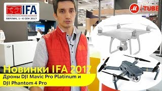 Новинки IFA 2017: дроны DJI Mavic Pro Platinum и DJI Phantom 4 Pro
