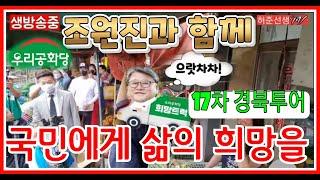 조원진 수권정당 민생투…
