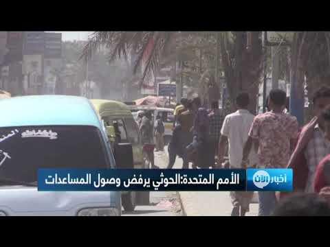 الأمم المتحدة: الحوثي يرفض السماح بالوصول إلى مطاحن