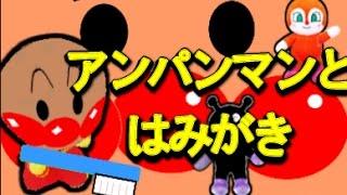 アンパンマンはみがきのうた★子どもが喜ぶハミガキ好きになる歌 その1 thumbnail