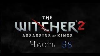 """Прохождение игры """"Ведьмак 2: Убийцы Королей"""", часть 58"""