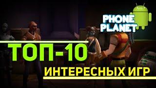 ТОП-10 Интересных и новых игр на ANDROID 2015 PHONE PLANET