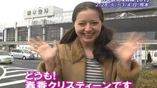 スイス出身のハーフ女子大生タレント春香クリスティーンが初登場!GI...