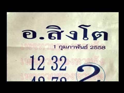 เลขเด็ดงวดนี้ หวยซอง อ.สิงโต 1/02/58