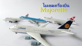 เครื่องบินโมเดลของเล่น Majorette สายการบิน Luftansa