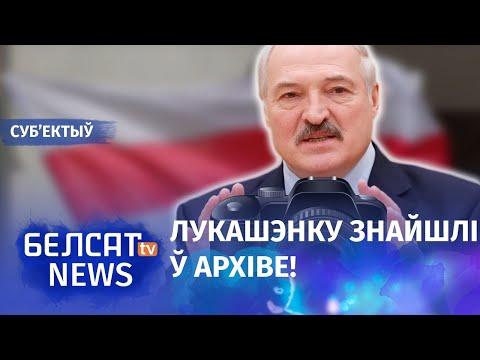 Сакрэтнае фота Лукашэнкі.
