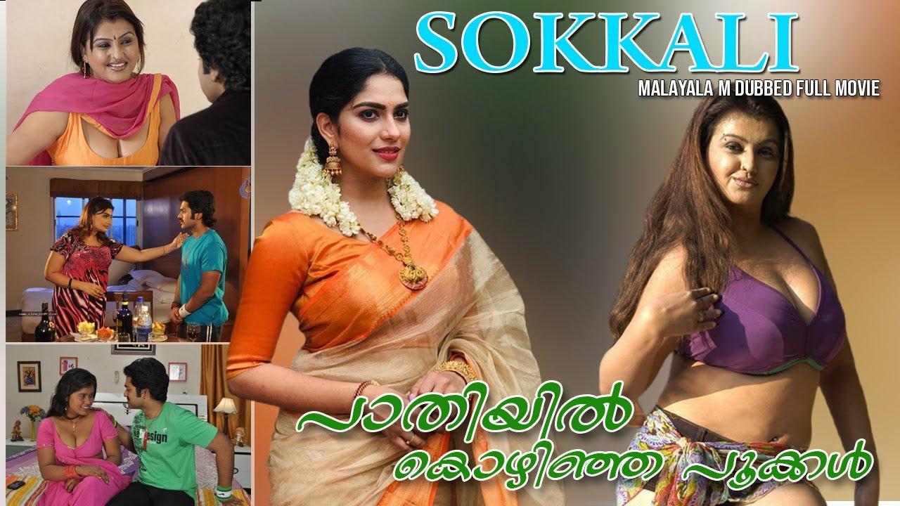 Download SOKKALI Movie - Malayalam Dubbed  full movie - Paathiyil Kozhinzha Pookkal - Sona - Swasika -