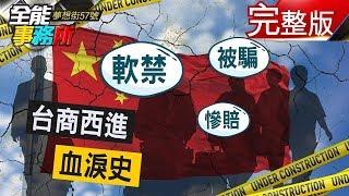 被騙、慘賠、軟禁,只能逃!台商西進中國的血淚告白《夢想街之全能事務所》網路獨播版
