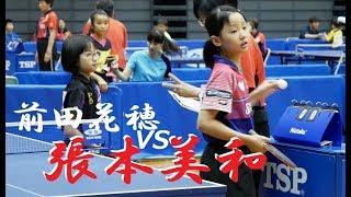 Miwa Harimoto 張本美和 vs 前田花穂 | カブ女子 決勝トーナメント | 全日本選手権2018