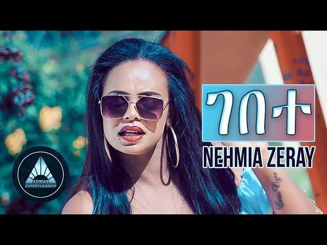 Nehmia Zeray - Gebete (Official Video)   Eritrean Music