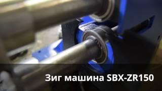 Зиг машина SBX-ZR150 (обзор)