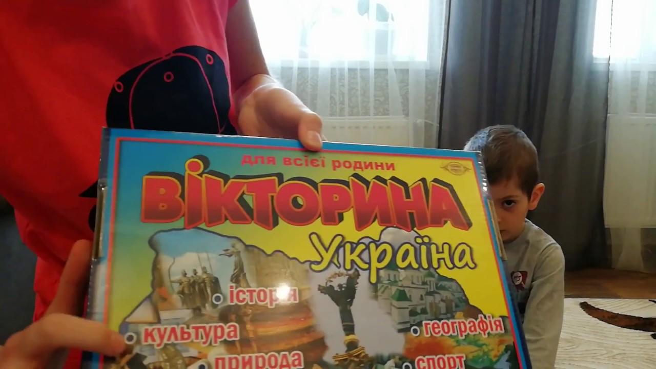 Викторина Украина/Интересные Факты про Украину|викторина кругосветное путешествие