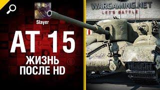 АТ 15: жизнь после HD - от Slayer [World of Tanks]