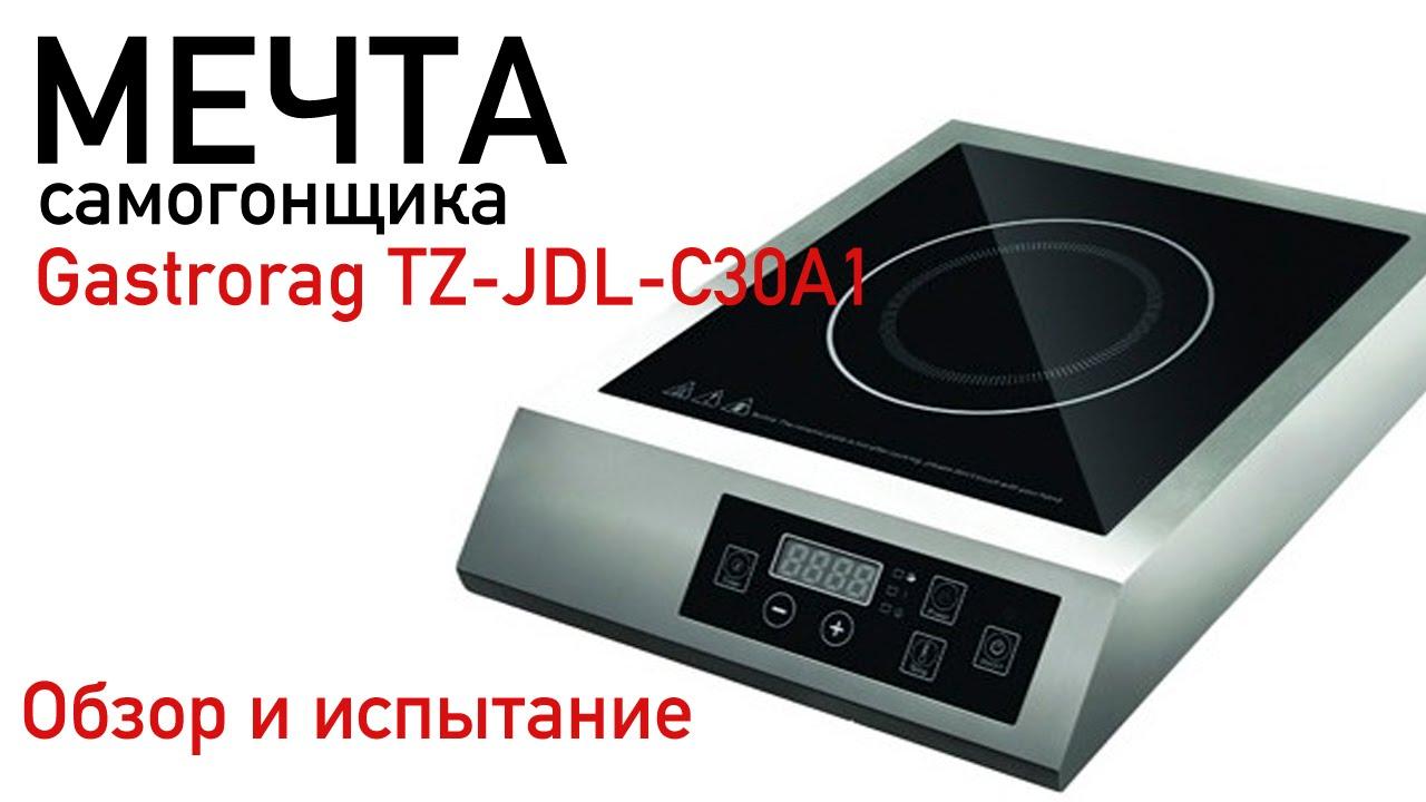Индукционные плиты для самогонного аппарата чертеж схема самогонного аппарата