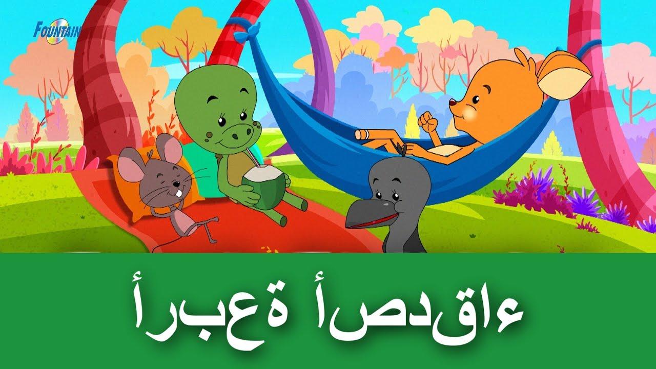 Download أربعة أصدقاء - قصص اطفال 2017 - قصص العربيه - قصص اطفال قبل النوم - قصص عربيه - Arabic Story