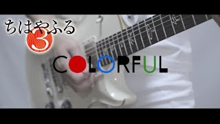 【Chihayaful 3 OP - Full -】COLORFUL / 99RadioService Guitar Cover【ちはやふる3】