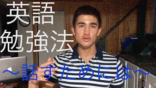 英語を話すための勉強法についてのビデオです‼   高卒英語力ゼロから英...