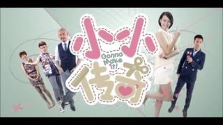 林思彤 Lin Si Tong - 小小故事《小小传奇》 Gonna Make It! 电视连续剧主题曲  Theme Song
