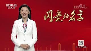 《道德观察(日播版)》 20191001 闪亮的名字| CCTV社会与法