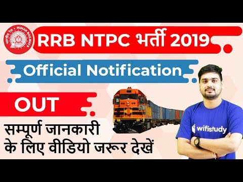 Railway NTPC 2019 | 35277 Posts | RRB NTPC Official Notification Out