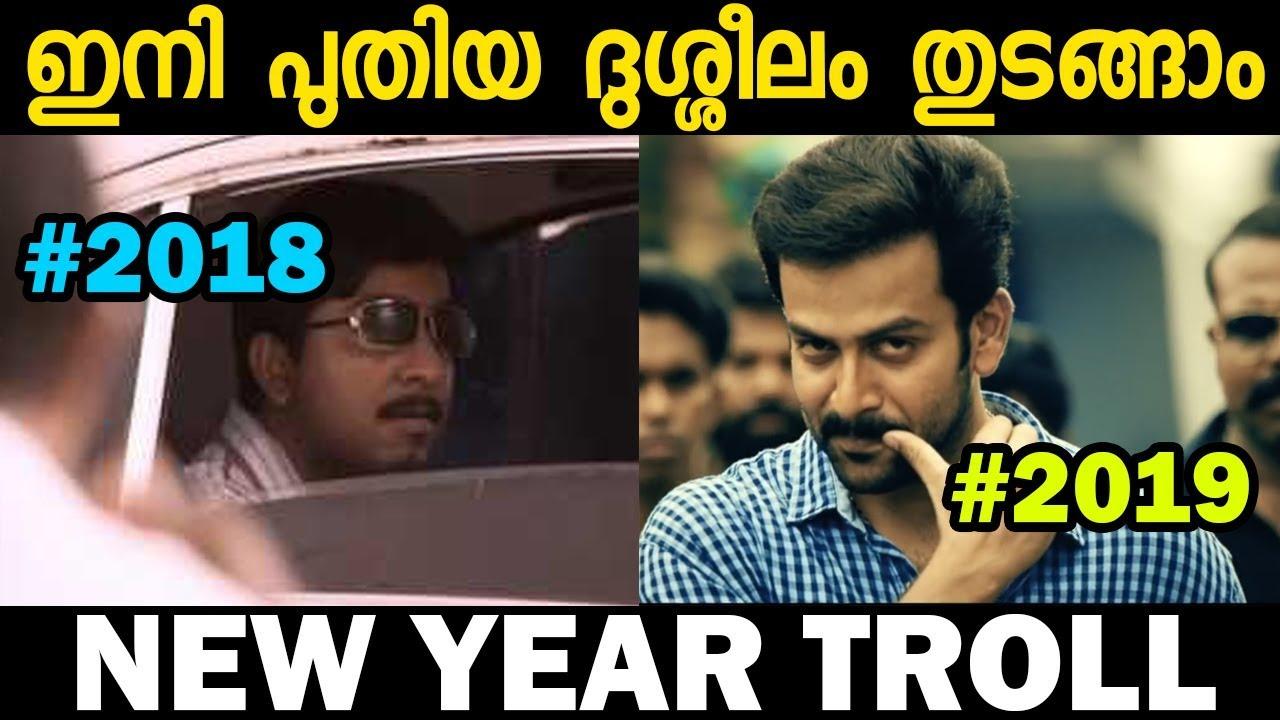 പ-ത-യ-ട-ര-ൾ-വർഷ-വന-ന-ത-ത-happy-new-year-troll-video-malayalam-troll
