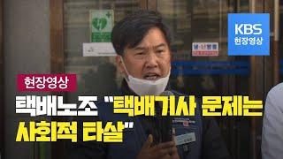 """[현장영상] 택배노조 """"극단적 선택 택배기사, 사회적 …"""