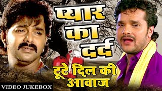 BHOJPURI हीरो के टूटे दिलो की आवाज - Pyar Ke Dard || Video JukeBOX |Superhit Bhojpuri Sad Songs 2017